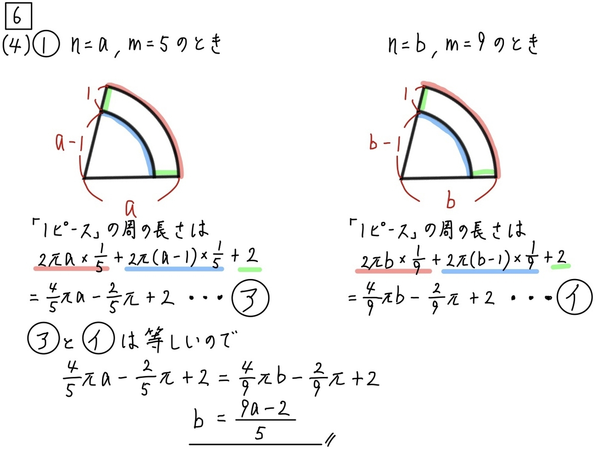 2020栃木数学6_4-1
