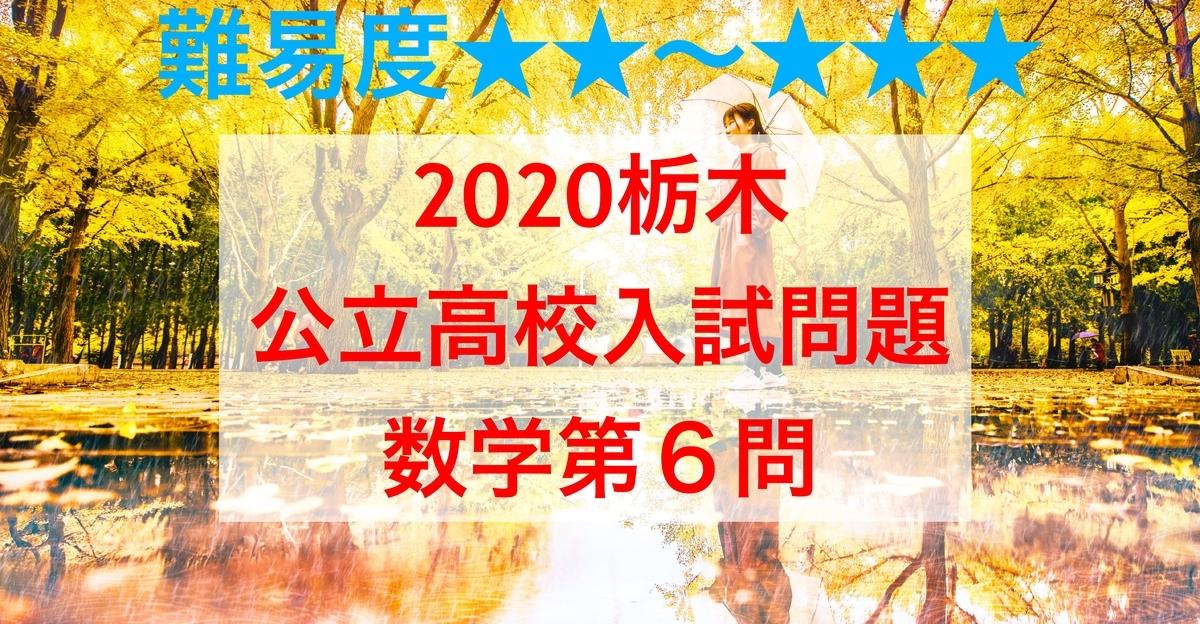 2020栃木数学6