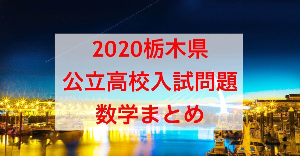 2020栃木数学まとめ