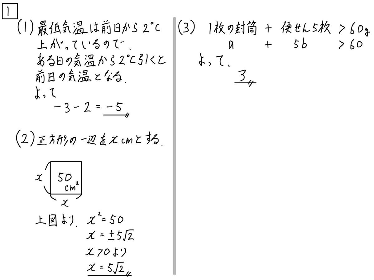 2020茨城数学1_1-3