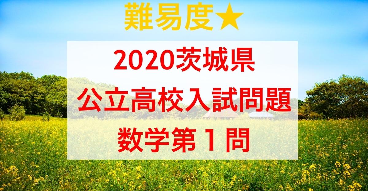 2020茨城数学1