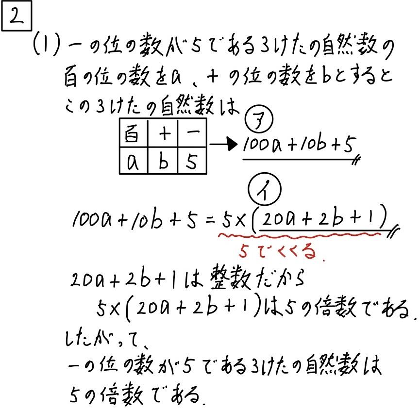 2020茨城数学2_1