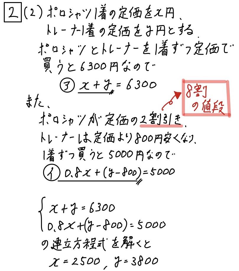2020茨城数学2_2