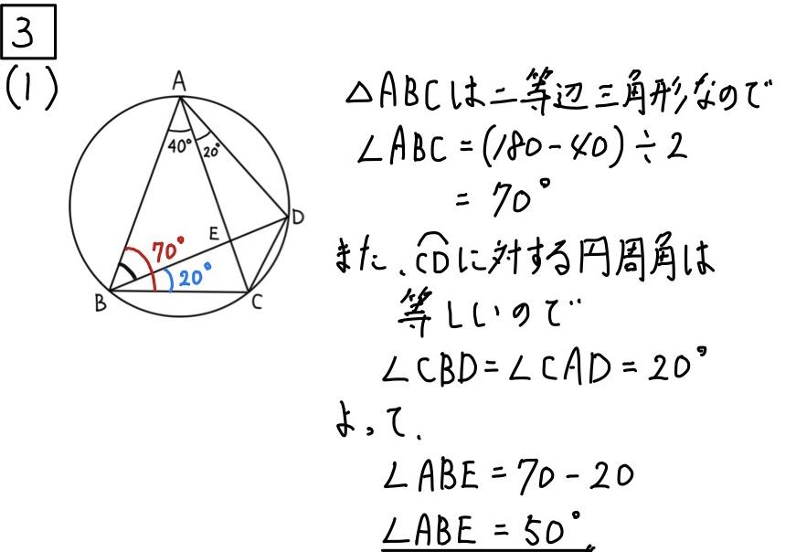 2020茨城数学3_1