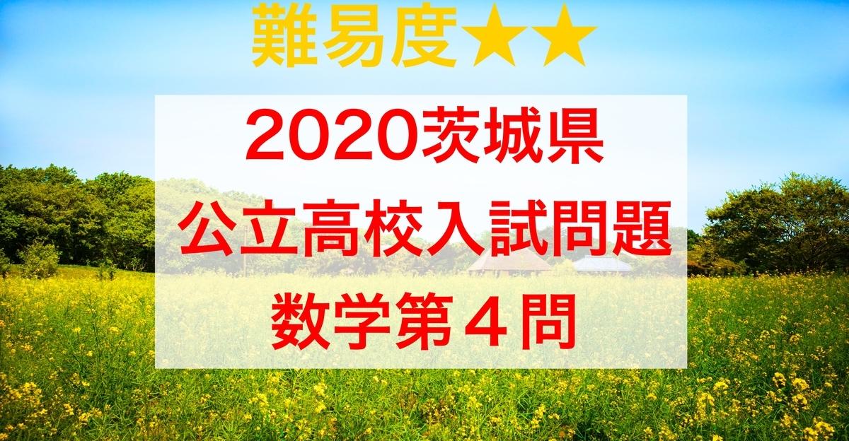 2020茨城数学数学4