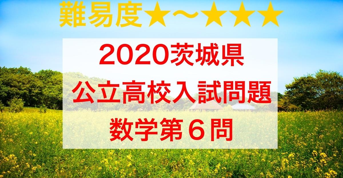 2020茨城数学6