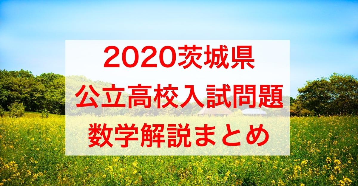 2020茨城数学