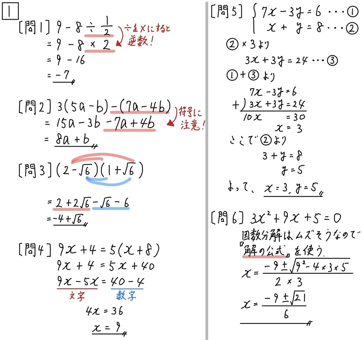 2020東京数学1_1-6