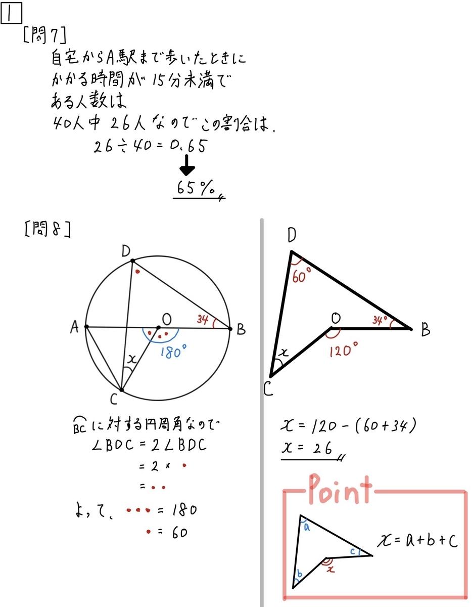 2020東京数学1_7-8