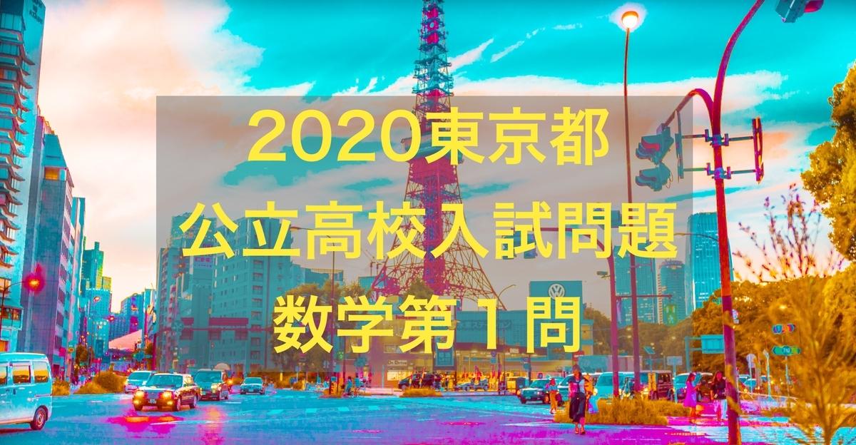 2020東京数学1
