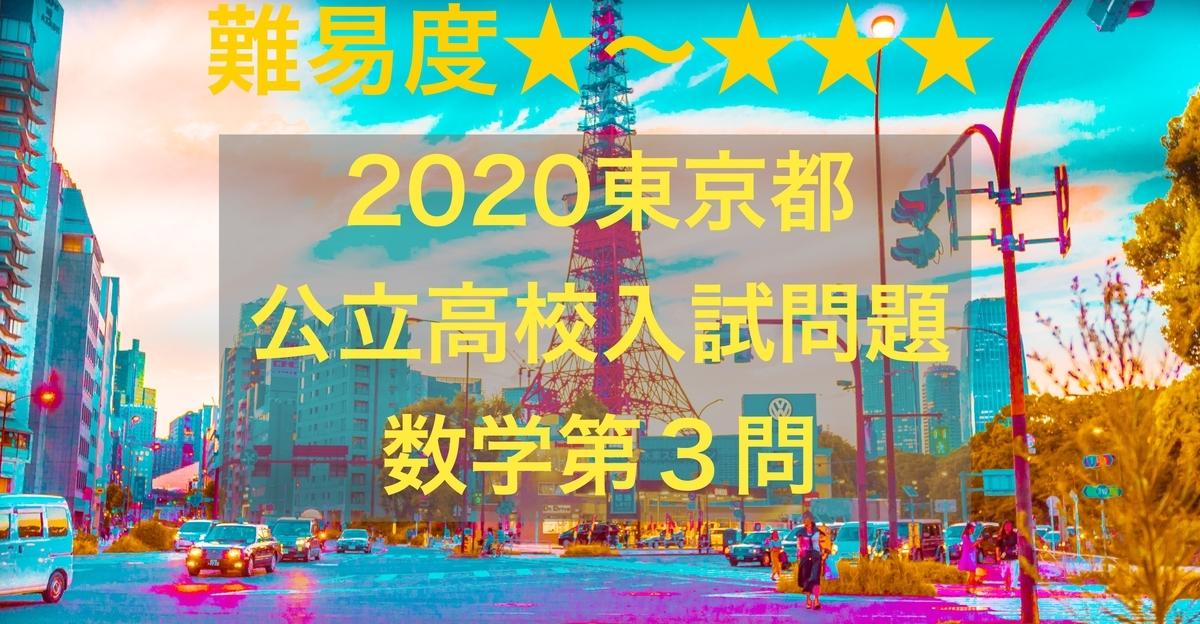 2020東京数学3