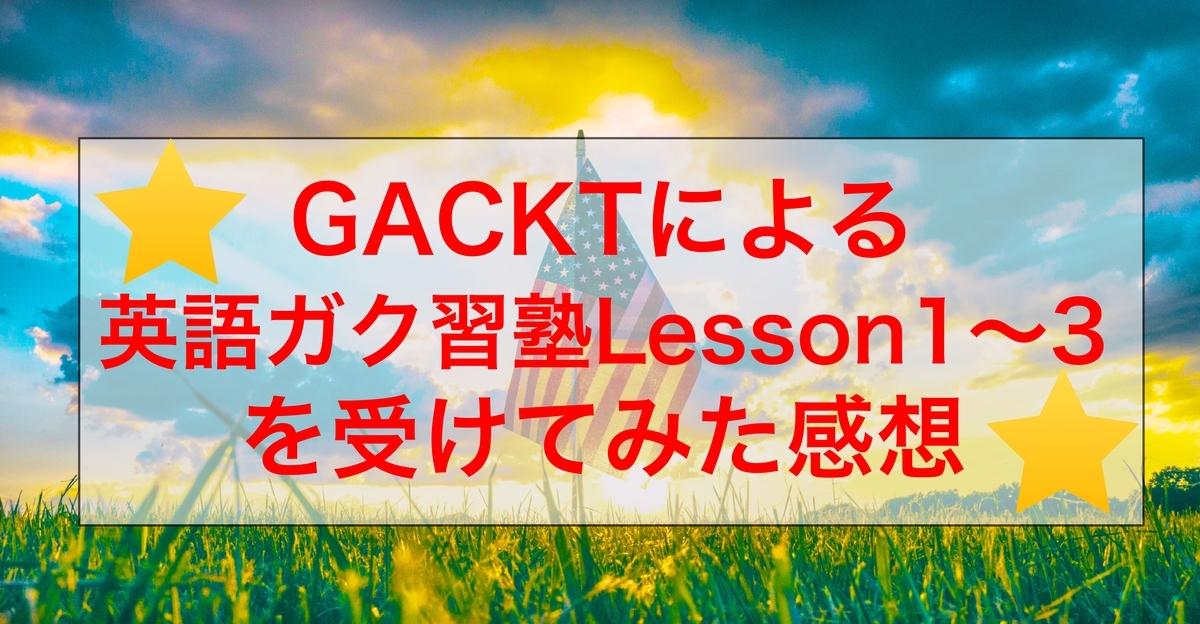 GACKTによる英語学習塾Lesson1~3