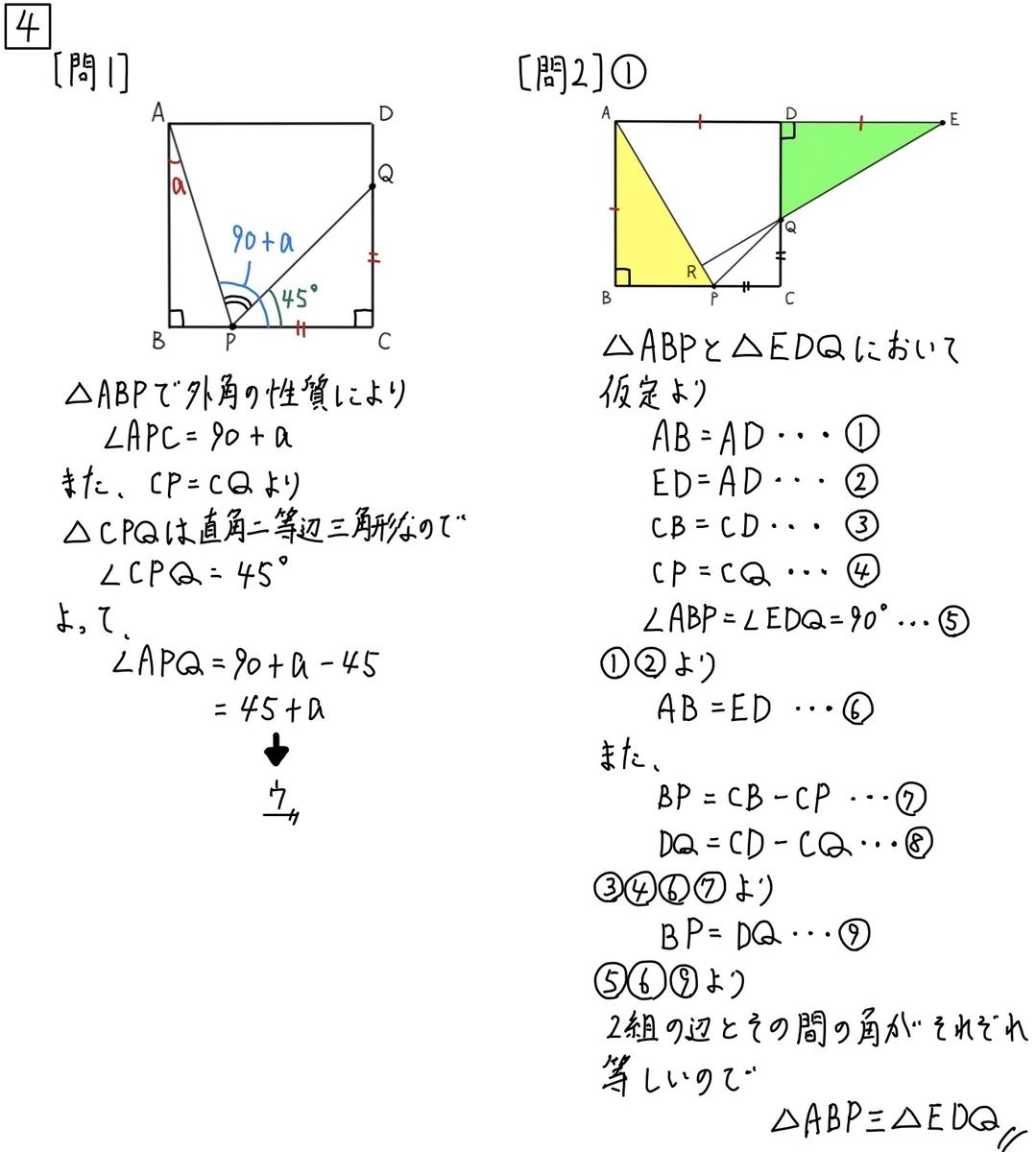 2020東京数学4_1-2