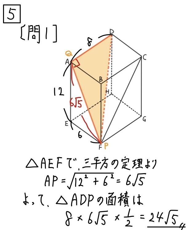 2020東京数学5-1