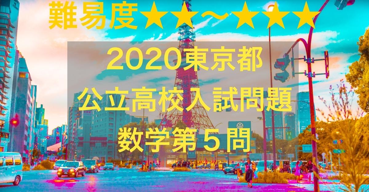 2020東京数学5