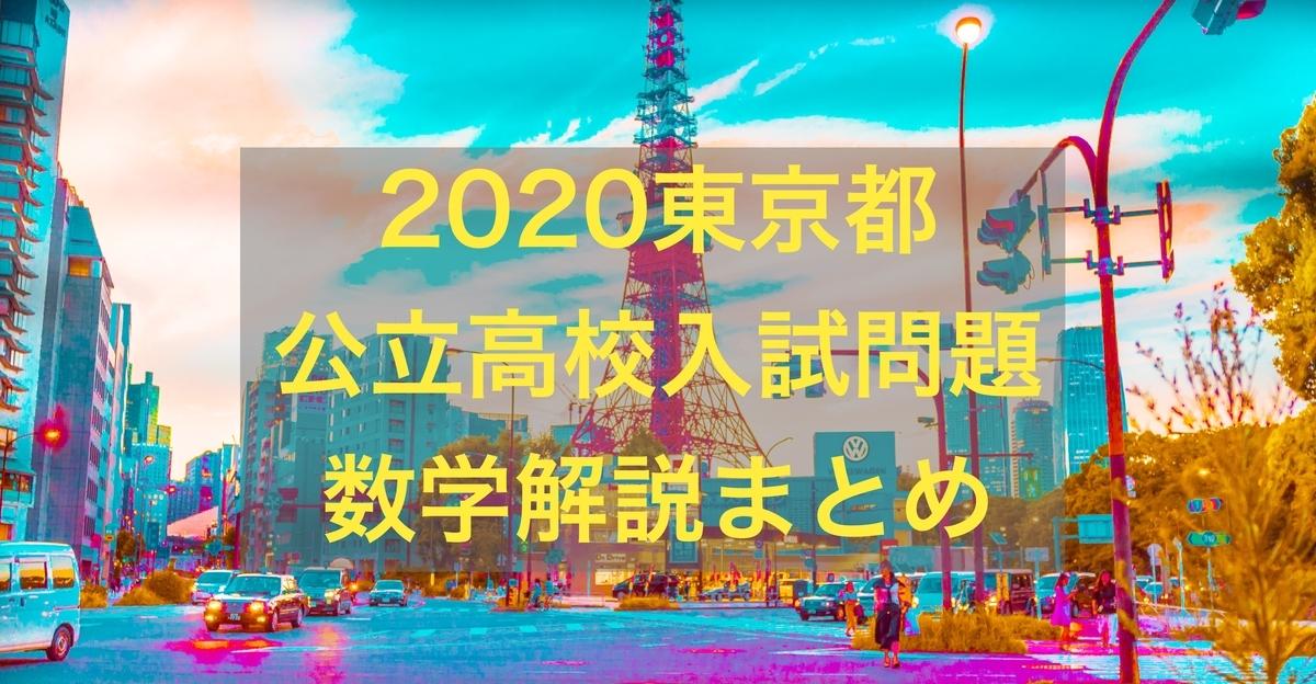 2020東京数学解説まとめ