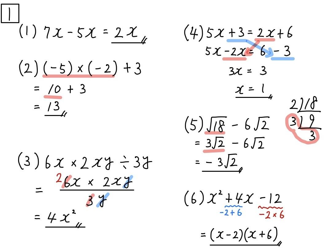2020埼玉数学1_1-6