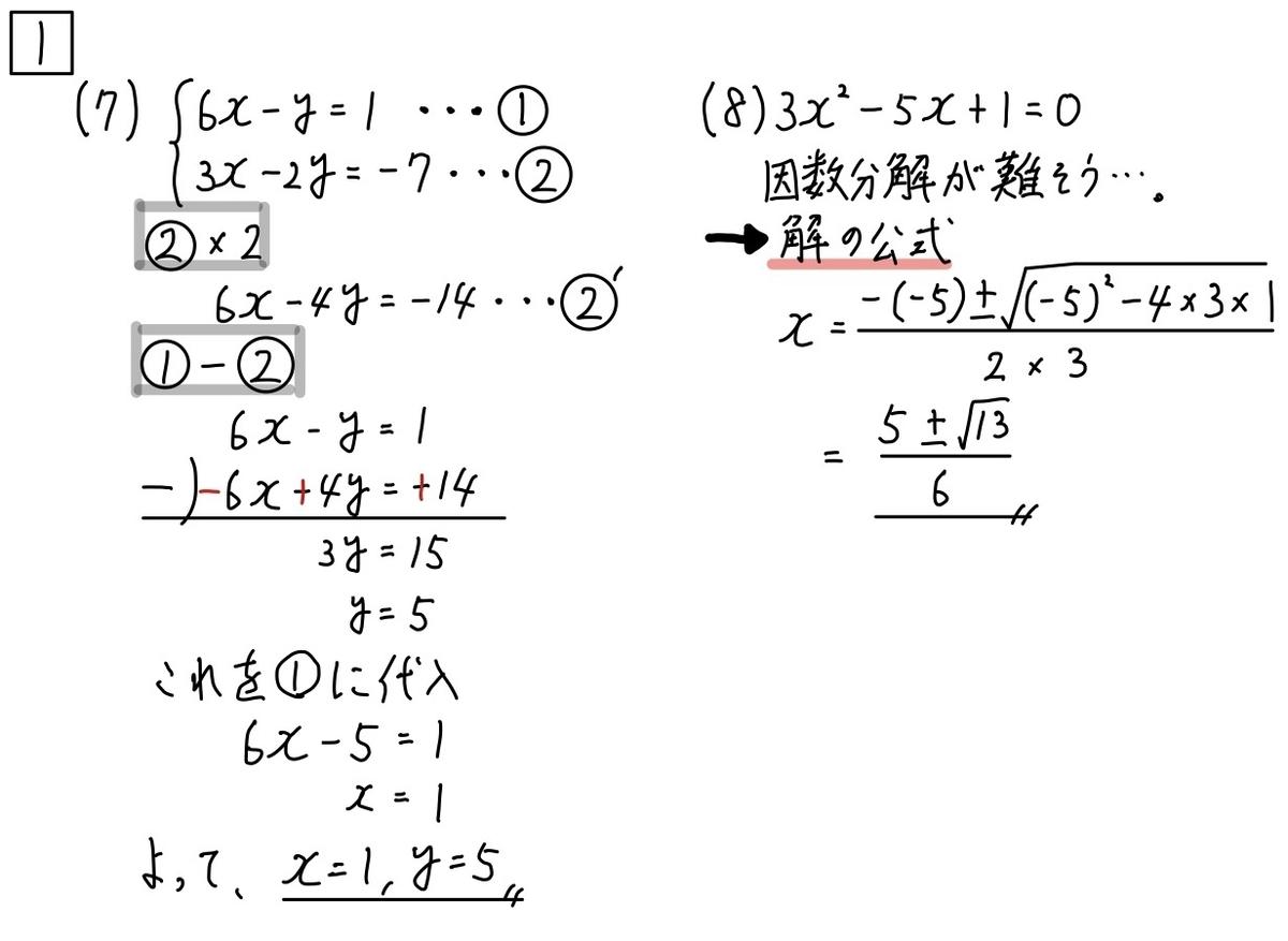 2020埼玉数学1_7-8