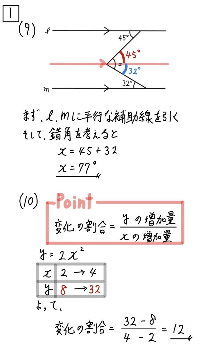 2020埼玉数学1_9-10