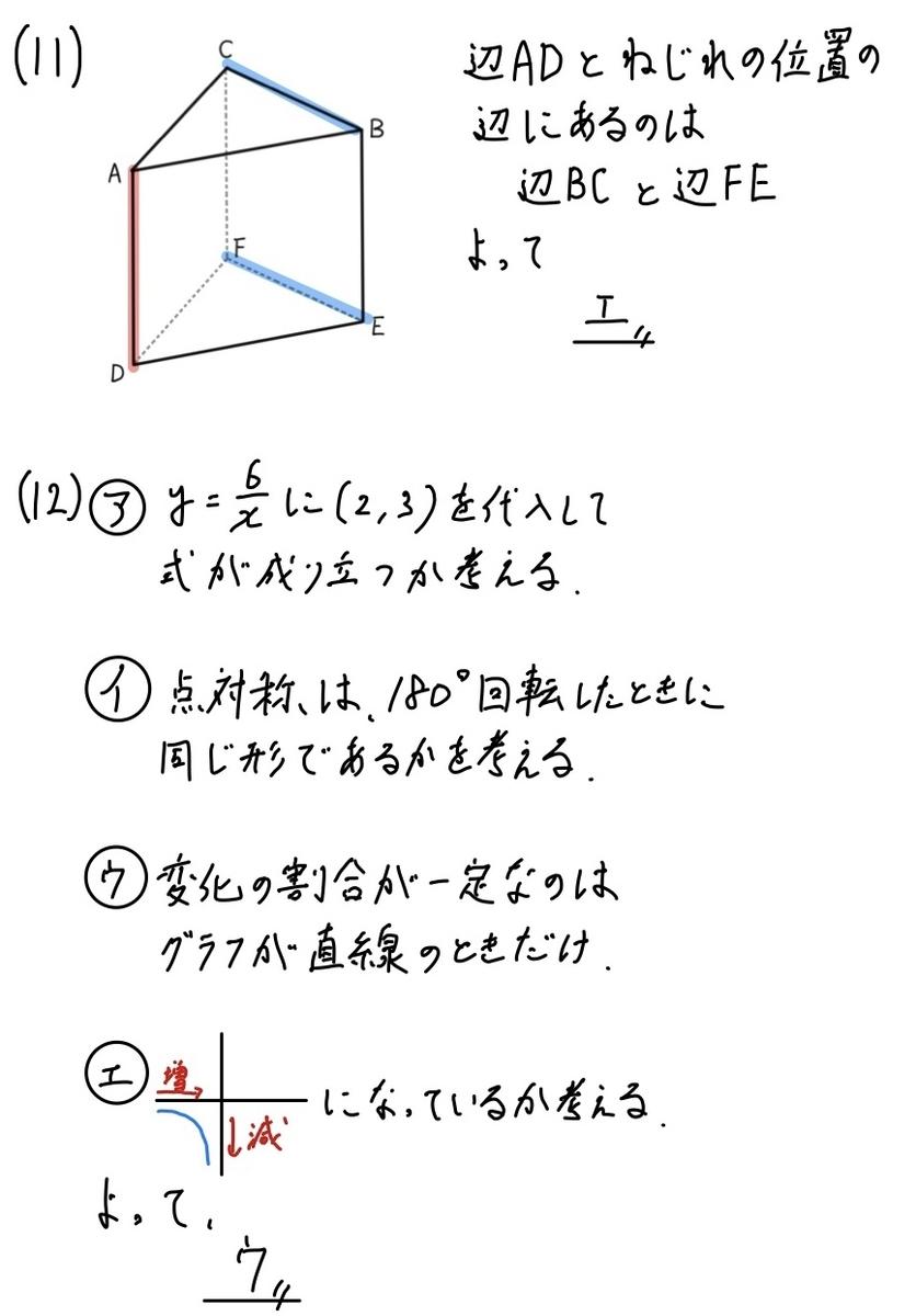 2020埼玉数学1_11-12