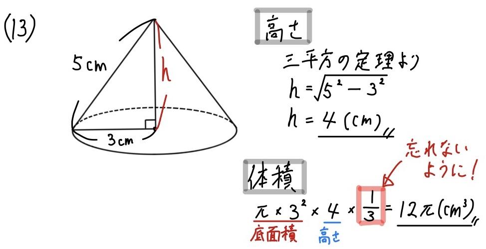 2020埼玉数学1_13