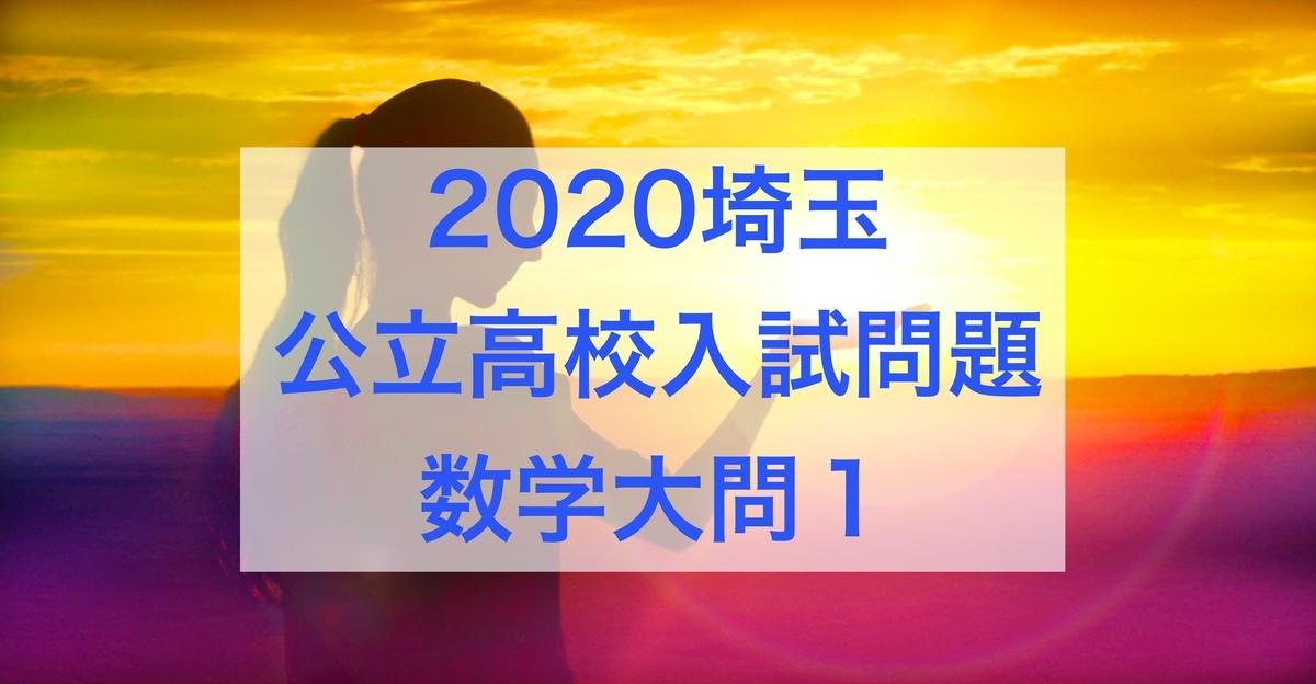 2020埼玉数学1