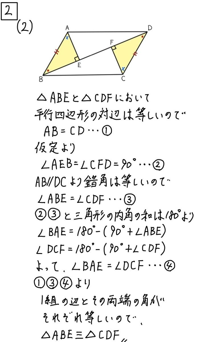 2020埼玉数学2-2