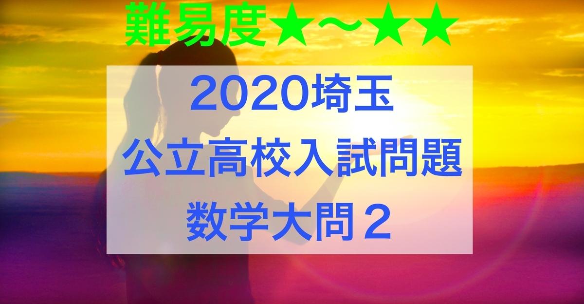 2020埼玉数学2