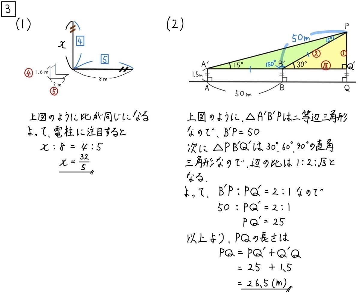 2020埼玉数学3
