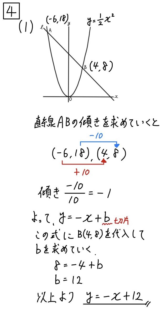 2020埼玉数学4_1
