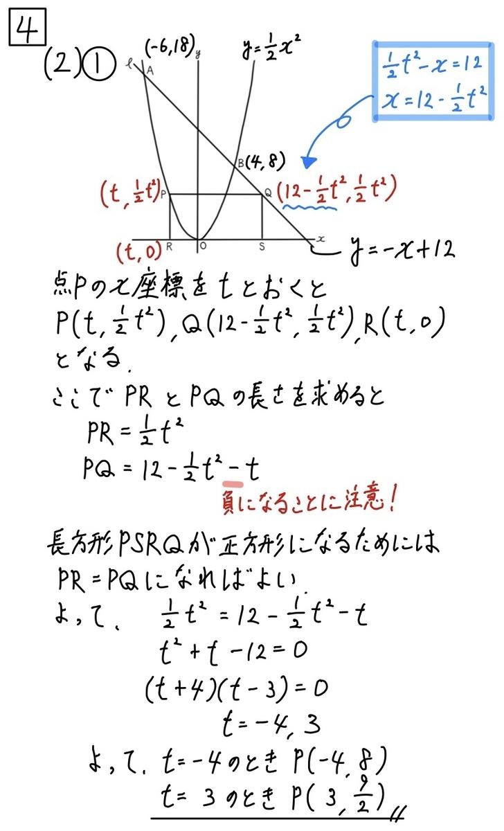 2020埼玉数学4_2-1
