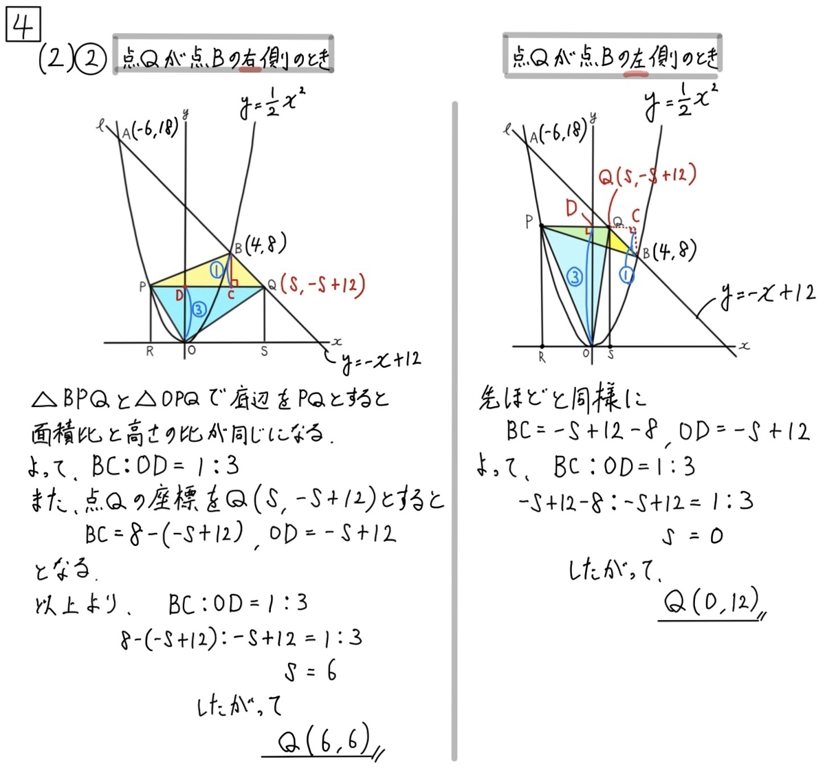 2020埼玉数学4_2-2