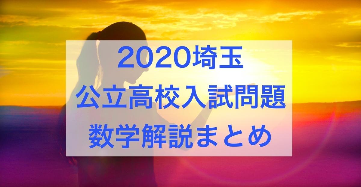 2020埼玉数学
