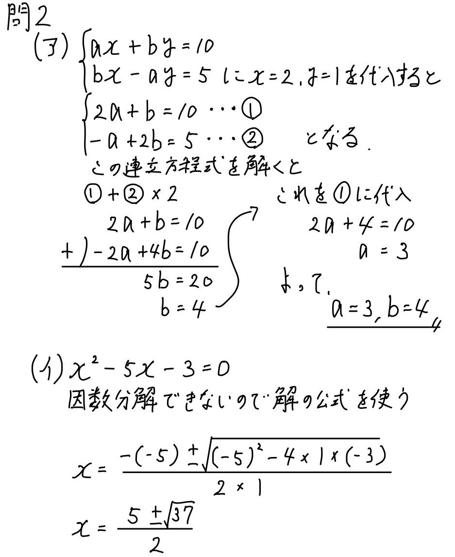 2020神奈川数学2アイ