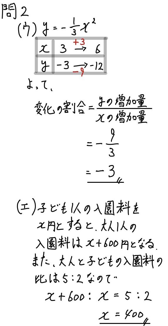2020神奈川数学2ウエ