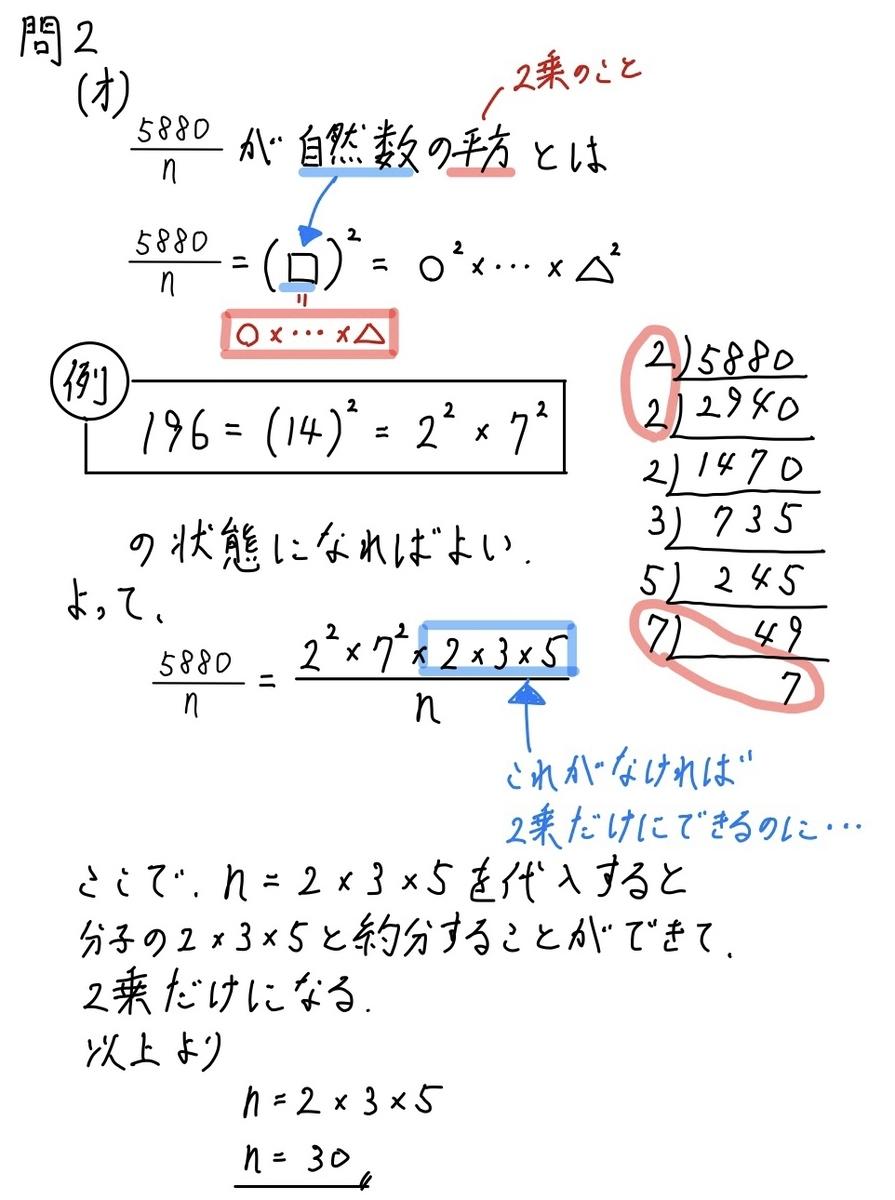 2020神奈川数学2オ