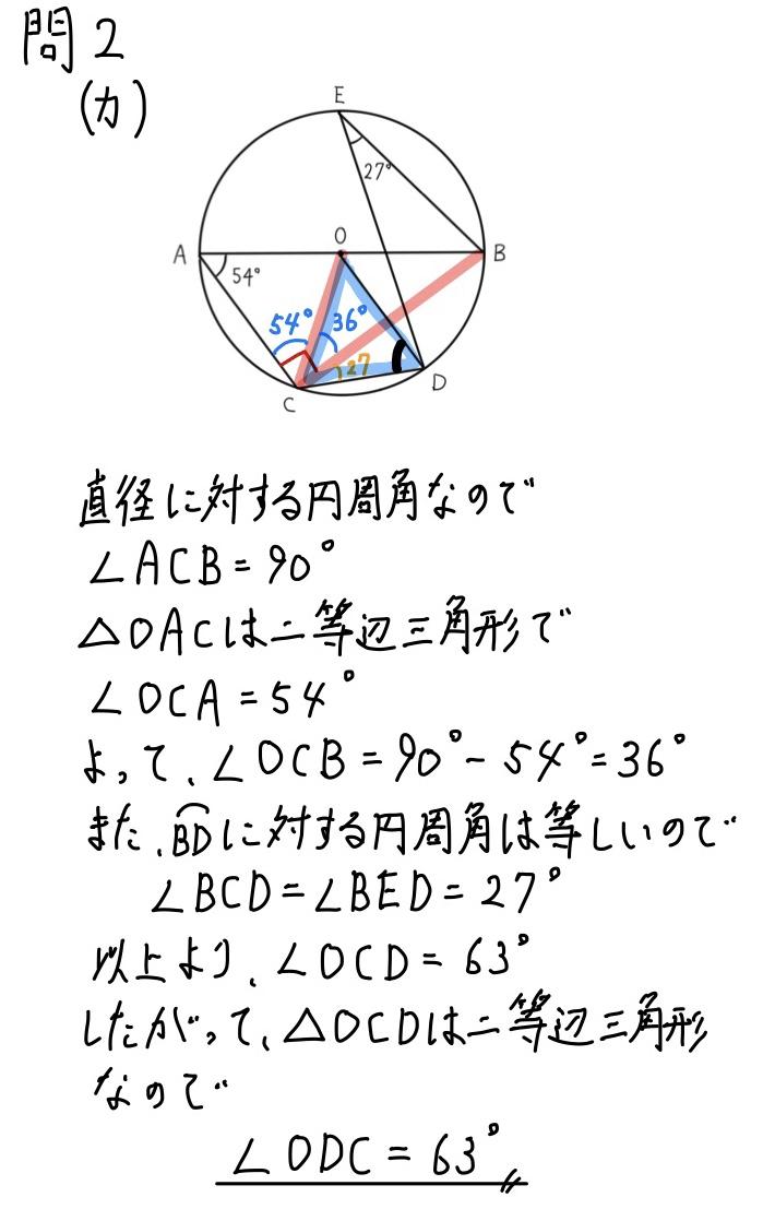 2020神奈川数学2カ