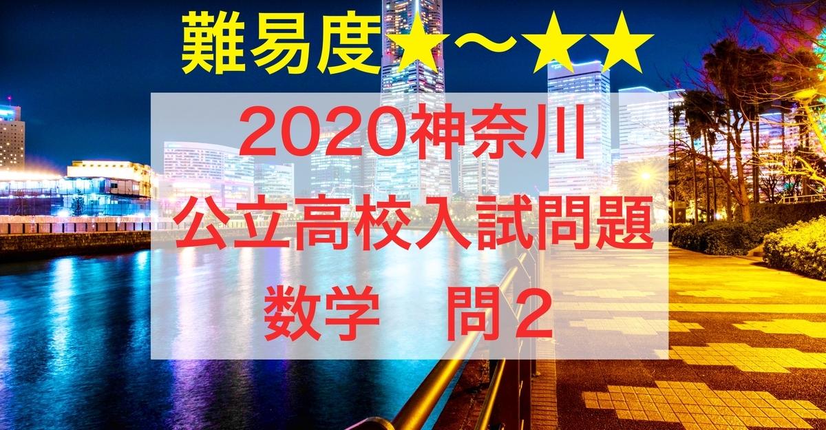 2020神奈川数学2