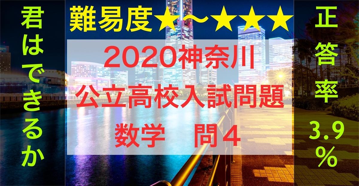 2020神奈川数学4