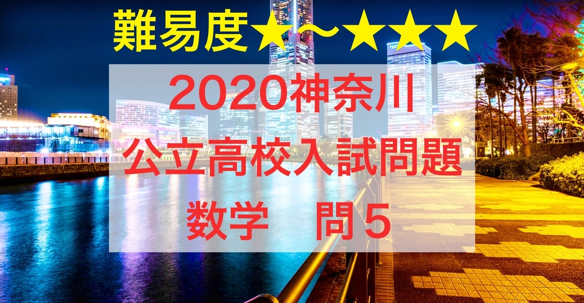 2020神奈川数学5