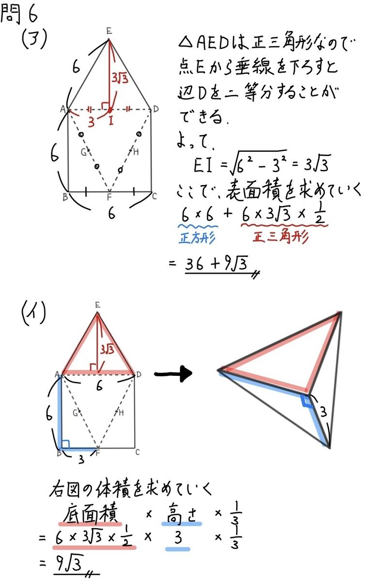 2020神奈川数学6アイ