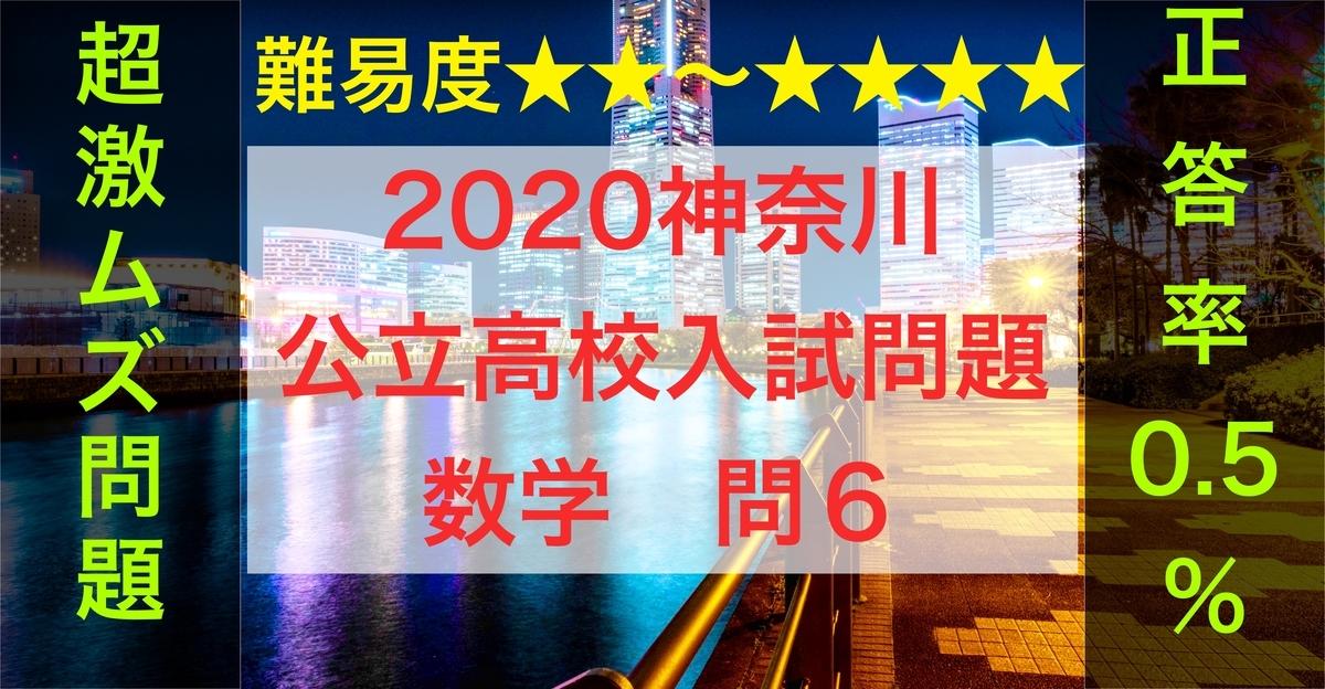 2020神奈川数学6