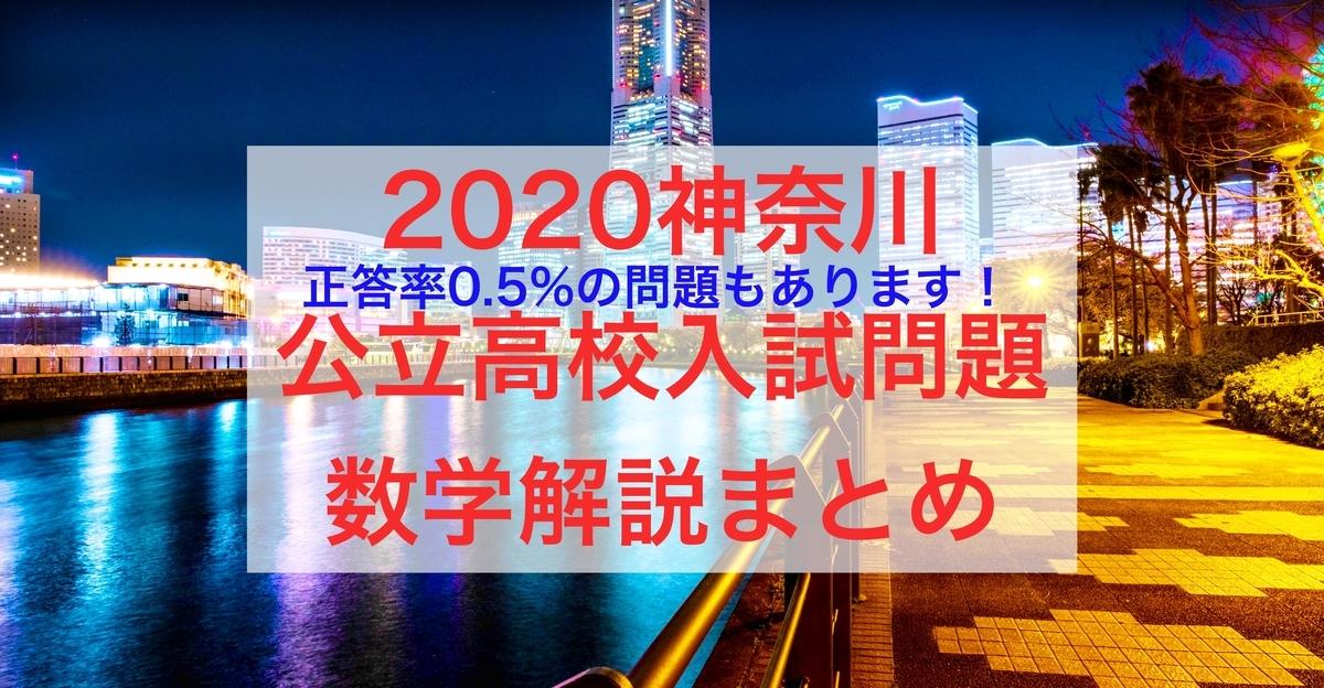 2020神奈川数学