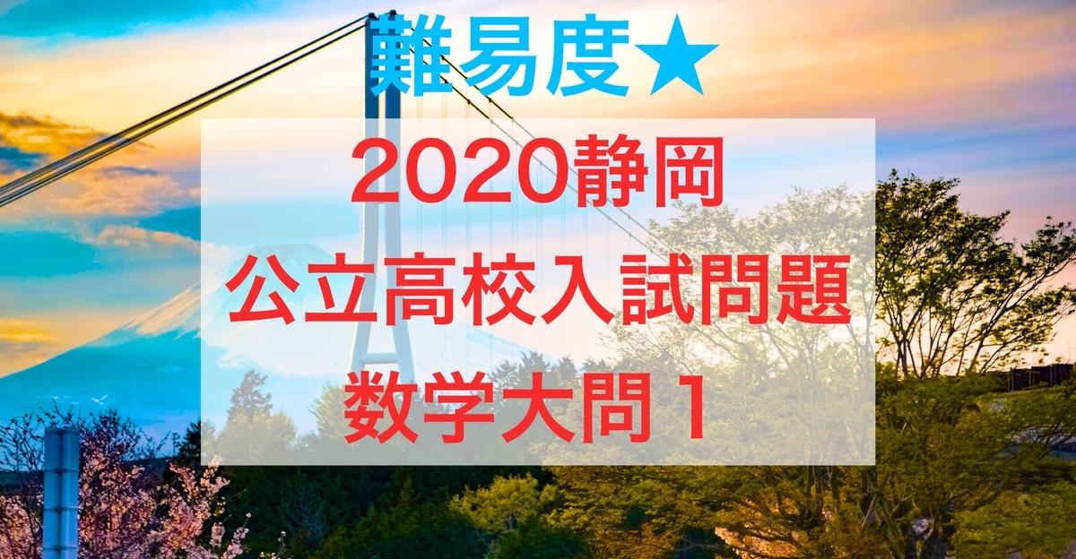 2020静岡数学1