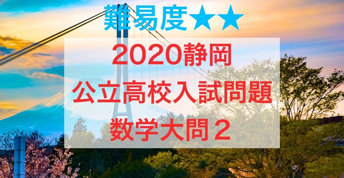 2020静岡数学2