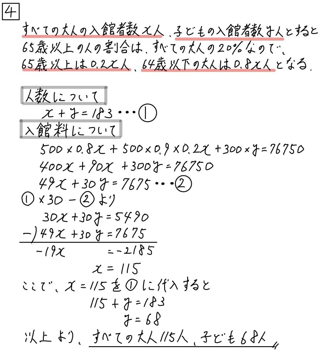 2020静岡数学4
