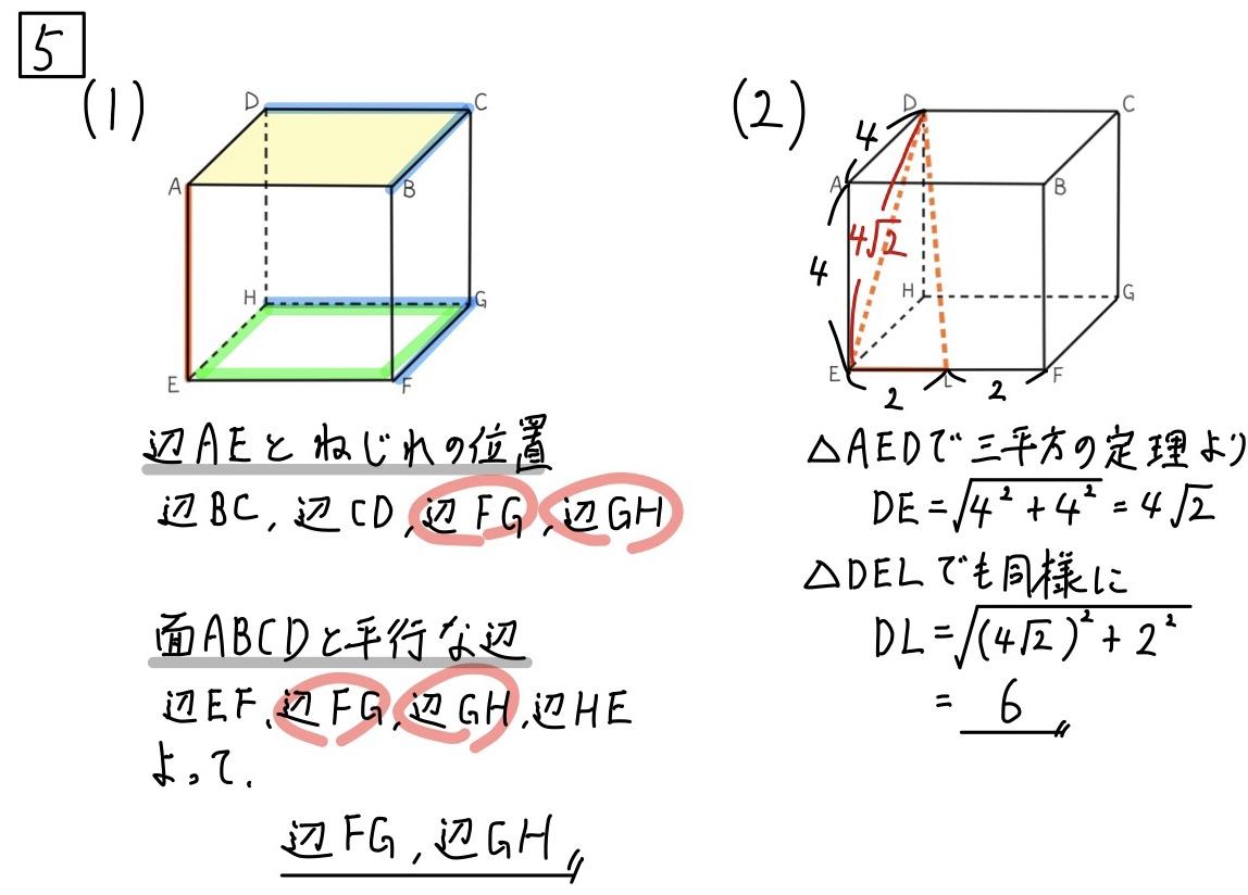 2020静岡数学5_1-2