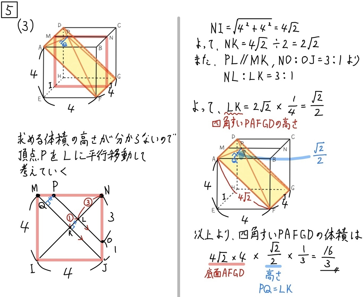 2020静岡数学5−3