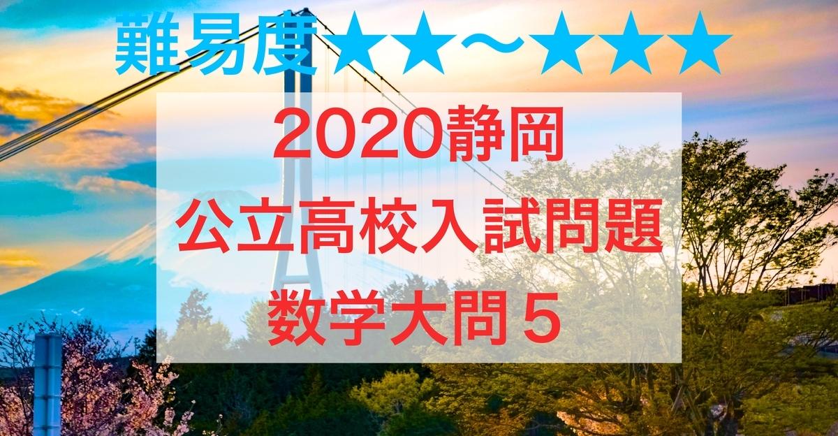 2020静岡数学5