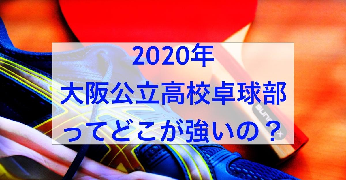 2020年強い公立高校卓球部ランキング大阪版